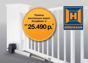Hormann-787-7979-2
