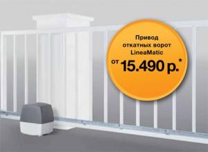 Hormann-787-7979-20900